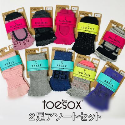 <ToeSox> 【数量限定】2足アソートセット (22.5�p〜24.5�p)